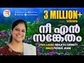 നീ എൻ സങ്കേതം | Latest Malayalam Praise&Worship Song | Sister Persis John | Renjith Christy Official