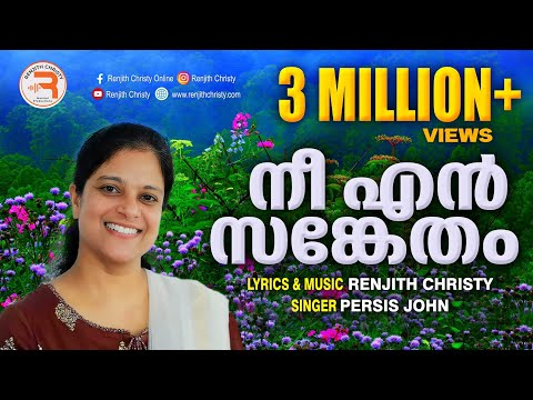 നീ എൻ സങ്കേതം | Latest Malayalam Praise&Worship Song | Sister Persis John | Renjith Christy Official