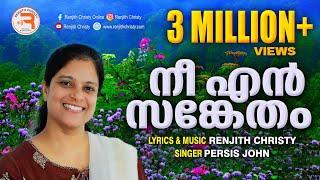 നീ എൻ സങ്കേതം | First Malayalam Praise & Worship Hit of  Sister Persis John |Br. Renjith Christy