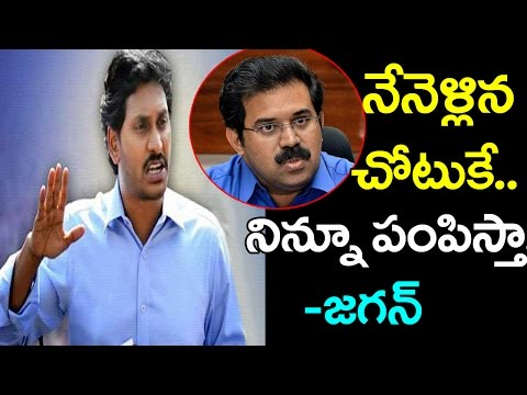 Jagan Warning To Collector | Jagan Threatens Krishna District Collector | Jagan Case | Taja30