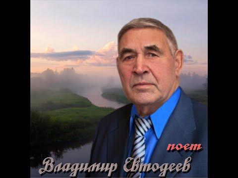 Калина красная поет Владимир Евтодеев