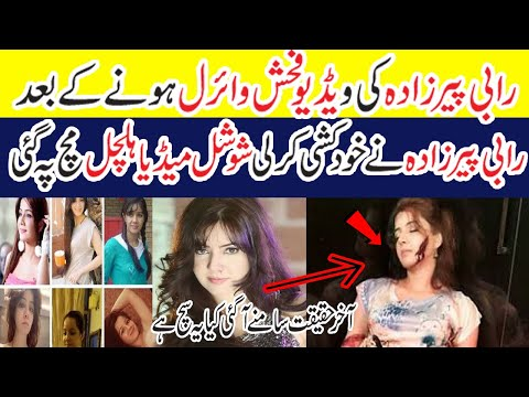 After Rabi pirzada leak new viral video | Rabi Pirzada suicide news on twitter |fake or real