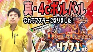 【デュエプレ】マスター到達!ハンデス対策ありの4cボルバルデッキ紹介!