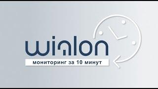 видео Блог о спутниковом мониторинге транспорта
