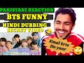 #Reaction #Bts #FunnyHindi #Dubbing Pakistani Reaction On |BTS| Funny Hindi |Dubbing| Secrets.