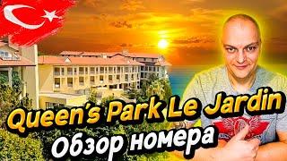 Обзор Номера Отеля Queen s Park Le Jardin Кемер Турция 2021