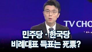 민주당·한국당 비례대표 득표는 사표?