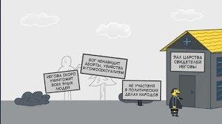 Последние дни Свидетелей Иеговы | мультфильм ЦУРа
