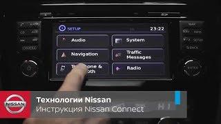 Технологии Nissan. Инструкция Nissan Connect на примере Nissan Qashqai