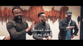 احمد السلطان - هاي وهاي (حصرياً) | 2020 | (Ahmed Alsultan - Hay Wahay (Exclusive