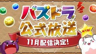 パズドラ公式放送~最新情報 2019年11月~