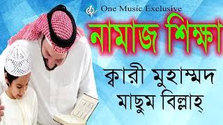 Namaz Shikkha Bangla (বাংলা নামাজ শিক্ষা) Qari Mohammed Masum Billa