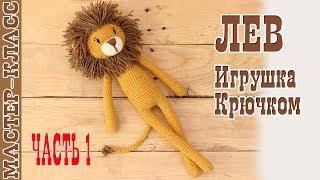 Игрушка лев амигуруми // Длинноногий Львенок // Игрушка для малыша Пордробный мастер класс
