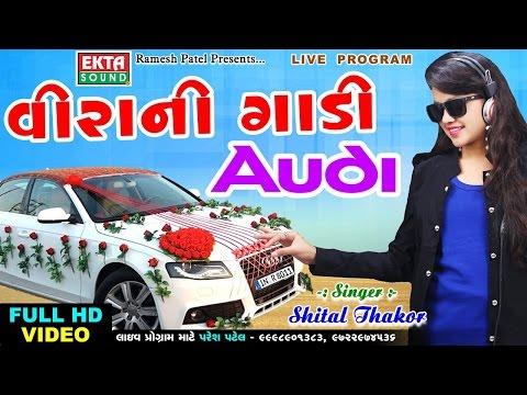 Veerani Gadi Audi    Shital Thakor    New 2017 AUDI Song    Gujarati DJ Mix Song    FULL HD VIDEO