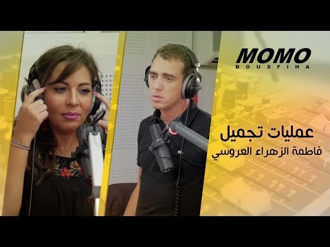 fatima zahra laaroussi avec Momo - عمليات التجميل لي دارت فاطمة الزهراء العروسي