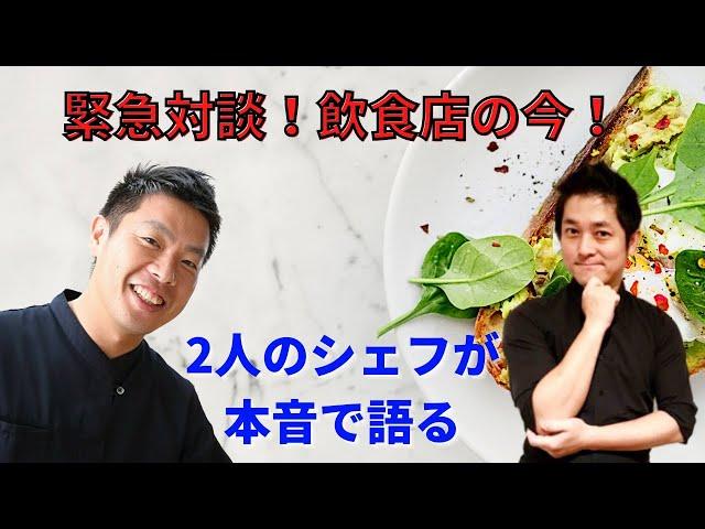 公邸料理人 雄チャンネルの米澤シェフと対談 chef koji