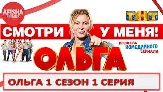 Ольга 1 сезон 1 серия анонс (дата выхода)
