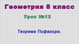 Геометрия 8 класс (Урок№12 - Теорема Пифагора.)