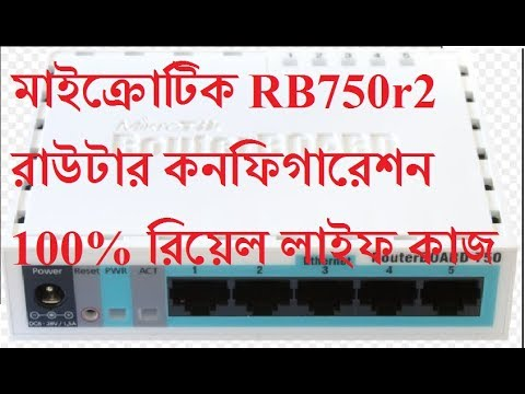 How to Mikrotik RB750r2 Router configuration 100% real life|How to setting MikroTik RB750r2 hex lite