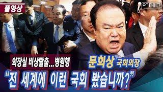 [풀영상] 오늘도 난장판 국회 '패스트트랙' 충돌! 의장실 방문한 자유한국당 의원들, 문희상 의장 몸싸움 [ON 마이크]