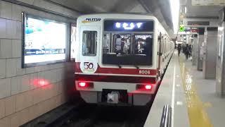 OsakaMetro(大阪メトロ)淀屋橋駅で北大阪急行電鉄8000形なかもず行き発車シーン(2019年12月8日日曜日)携帯電話で撮影