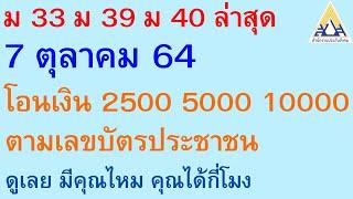 ม33 ม39 ม40 ล่าสุด 7 ต.ค. 64 กลุ่มนี้ เงินเข้า 2500 5000 10000 บัตรประชาชน มีคุณไหม ได้กี่โมง