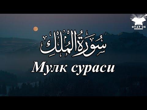 Muhammadloiq qori - Mulk surasi / Мухаммадлоик кори - Мулк сураси