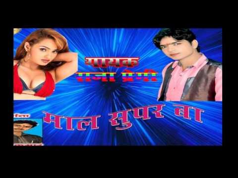 रतिया कहाँ बितवलु ना ༺❤༻ Bhojpuri Hot Songs 2016 New ༺❤༻ Raja Premi [MP3]