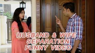 Best Husband wife funny video - Husband & Wife Separation Funny Video - Husband Wife Clip