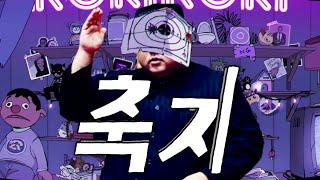 김정은 - 축지(로키) 【Sound only】