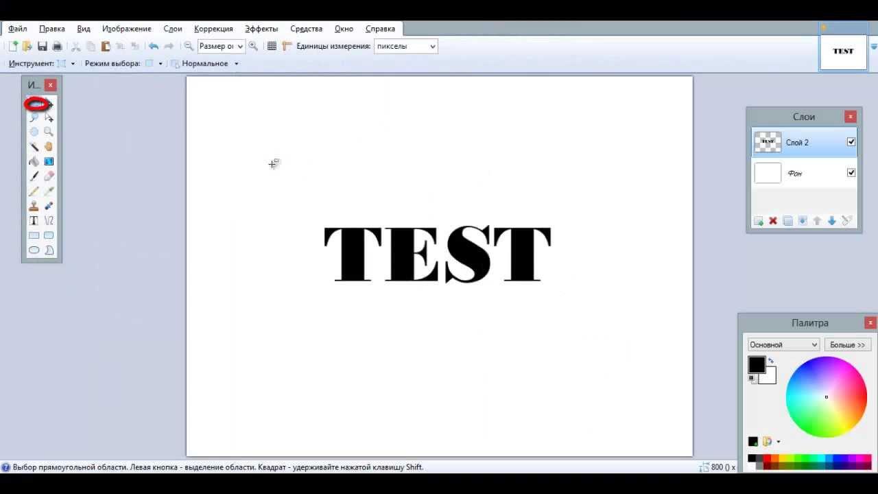 Как на фото сделать буквы в паинте