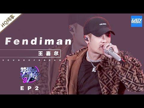 [ 纯享 ]Jackson Wang王嘉尔《fendiman》《梦想的声音3》EP2 20181102 /浙江卫视官方音乐HD/