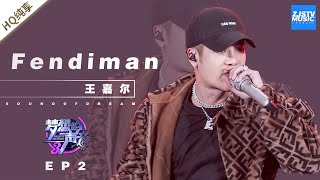 [ 纯享 ]Jackson Wang王嘉尔《fendiman》《梦想的声音3》EP2 20181102 /浙江卫视官方音乐HD/ Video