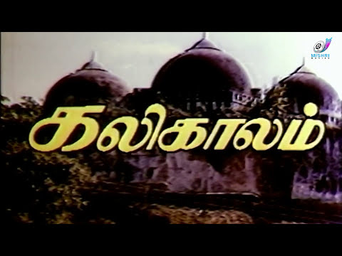 Best Tamil Cinema - Kalikaalam - Family Drama Movie | Nizhal