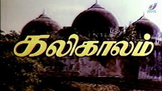 Best Tamil Cinema - Kalikaalam - Family Drama Movie | Nizhalkal Ravi | Vivek | Radhika | Janagaraj