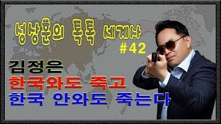 김정은, 한국와도 죽고 한국 안와도 죽는다[성상훈의 톡톡세계사]42회