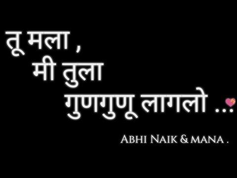 तू मला मी तुला | Tu mala mi tula | song with lyrics | #Mangeshborgaonkar | #Savanieeravindrra
