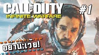 Call of Duty Infinite Warfare ไทย Part 1 #อย่านะเว้ย!