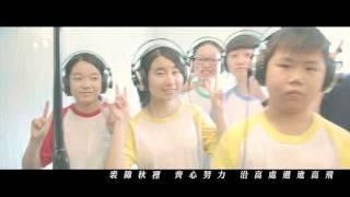 裘錦秋中學(葵涌) 2016年五十周年金禧校慶主題曲