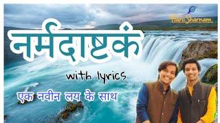 Narmada Ashtak With Lyrics ।। नर्मदाष्टकंं ।। Narmada ashtakam।। नमामि देवी नर्मदे Full HD Video