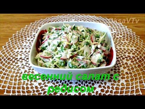 салат весенний с редиской. Spring salad with radish