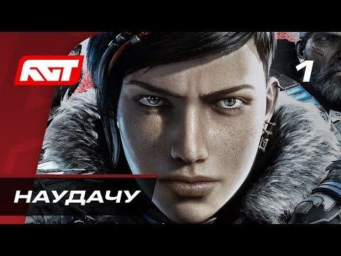 Прохождение Gears 5  (Gears Of War 5) — Часть 1: Наудачу ✪ XBOX ONE X