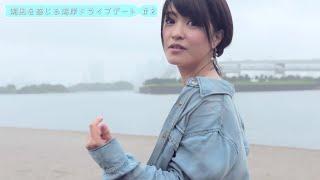 岸明日香とハリアーで行くお台場ドライブデート 岸明日香 検索動画 26