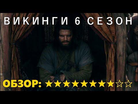ВИКИНГИ  6 СЕЗОН 1 СЕРИЯ: ОБЗОР