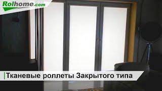 Тканевые ролеты Закрытого типа на пластиковые окна(, 2015-03-06T20:59:41.000Z)