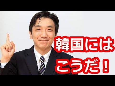 【渡邉哲也】今の韓国にはこうだ!日本が出来る最善の方法!安倍外交の底力!