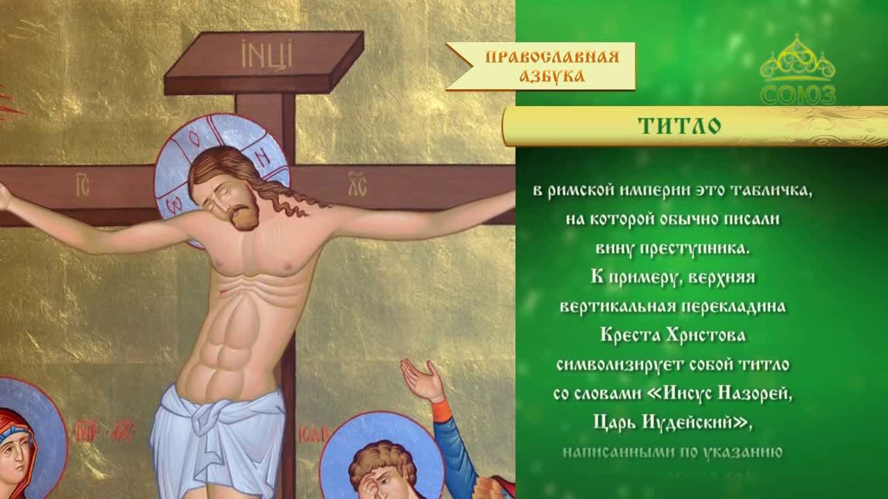 на православное азбуке ру знакомство