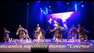 """Народний танець """"Ішли дівки"""" - зразковий ансамбль народного танцю """"Сонечко"""""""