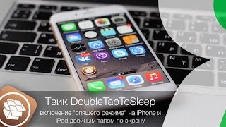 твик DoubleTapToSleep - включение