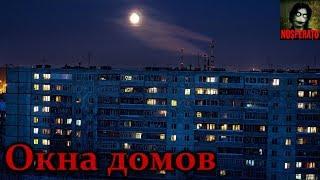 Истории на ночь - Окна домов